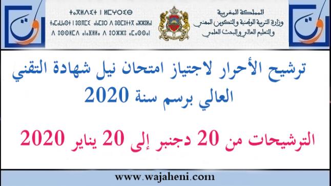 قطاع التربية الوطنية: ترشيح الأحرار لاجتياز امتحان نيل شهادة التقني العالي برسم سنة 2020، الترشيحات من 20 دجنبر إلى 20 يناير 2020