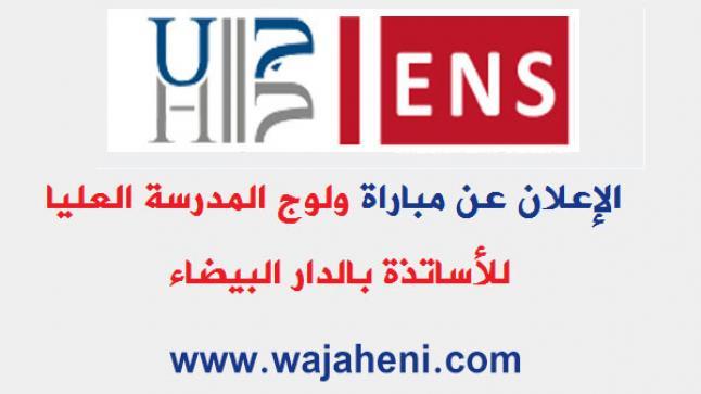 ولوج الإجازة المهنية والإجازة في التربية بالمدرسة العليا للاساتذة الدار البيضاء 2020