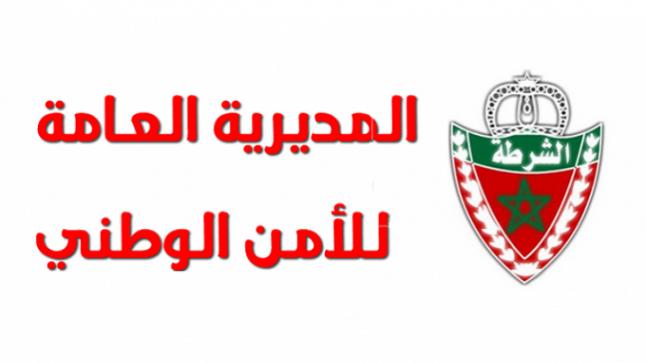 شروط الانتقاء لمباريات التوظيف بالمديرية العامة للأمن الوطني برسم السنة المالية 2019