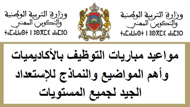 وزارة التربية الوطنية تستعد لإطلاق مباراة توظيف 17.000 أستاذ(ة) التعليم الابتدائي والثـانوي فوج 2022