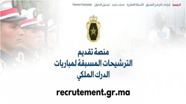 رابط التسجيل في مباراة الدرك الملكي 2021