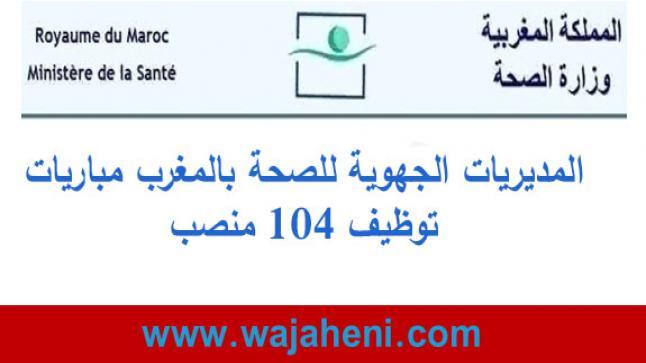 المديريات الجهوية للصحة بالمغرب مباريات توظيف 104 منصب