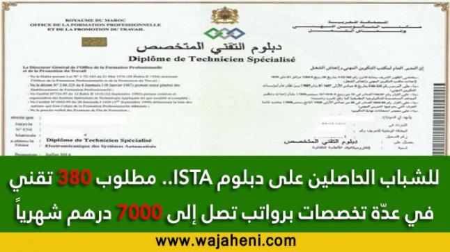للشباب الحاصلين على دبلوم ISTA.. مطلوب 380 تقني في عدّة تخصصات برواتب تصل إلى 7000 درهم شهرياً