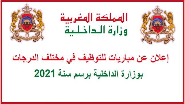 وزارة الداخلية تعلن عن مباريات لتوظيف أزيد من 600 منصب في عدة درجات وتخصصات 2021
