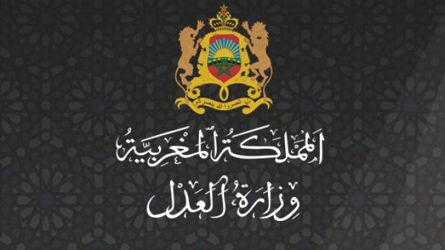 وزارة العدل تعلن عن الامتحان المهني للمتمرنين لولوج مهنة التوثيق 2020