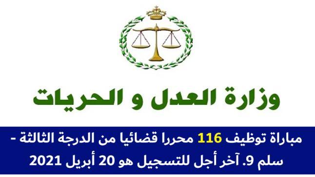 وزارة العدل: مباراة توظيف 116 محررا قضائيا من الدرجة الثالثة – سلم 9. آخر أجل للتسجيل هو 20 أبريل 2021