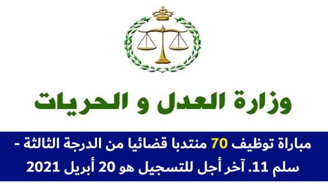 وزارة العدل: مباراة توظيف 70 منتدبا قضائيا من الدرجة الثالثة – سلم 11. آخر أجل للتسجيل هو 20 أبريل 2021