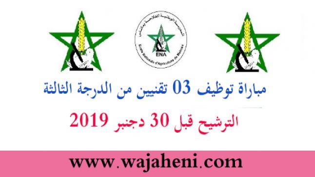 المدرسة الوطنية للفلاحة بمكناس: مباراة توظيف 3 تقنيين من الدرجة الثالثة. الترشيح قبل 30 دجنبر 2019