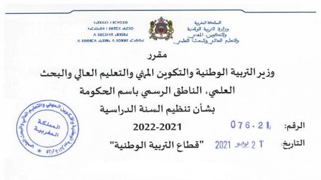 بلاغ لوزارة التربية الوطنية تنظيم السنة الدراسية 2022-2021