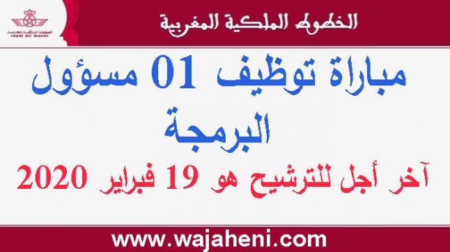 الخطوط الملكية المغربية إكسبريس مباراة توظيف 01 مسؤول البرمجة آخر أجل للترشيح هو 19 فبراير 2020