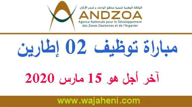 الوكالة الوطنية لتنمية مناطق الواحات وشجر الأركان مباراة توظيف 02 إطارين آخر أجل هو 15 مارس 2020