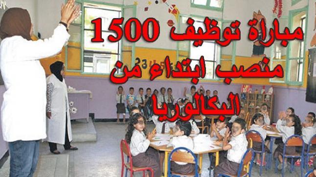 مباراة توظيف 1,600 منصب ابتداء من البكالوريا بالمؤسسة المغربية للتعليم الأولي برسم سنة 2021/2022