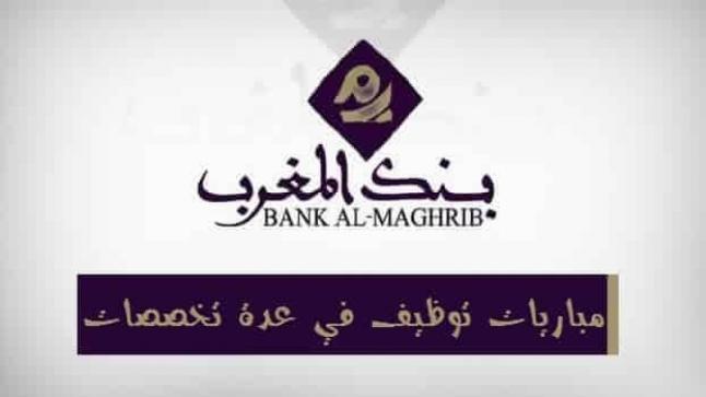 كونكور جديد اليوم بنك المغرب المغرب يعلن عن مباريات توظيف ابتداء من الباك +2 جميع التخصصات