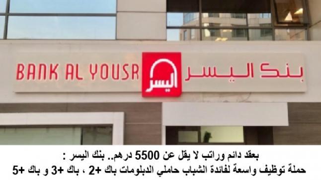 بعقد دائم وراتب لا يقل عن 5500 درهم.. بنك اليسر : حملة توظيف واسعة لفائدة الشباب حاملي الدبلومات باك +2 ، باك +3 و باك +5.
