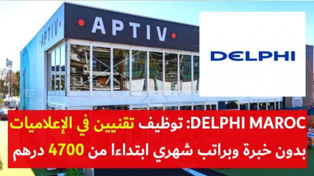 شركة ديلفي Aptiv Maroc توظيف عدة تقنيين في المعلوميات مبتدئين بعقد دائم