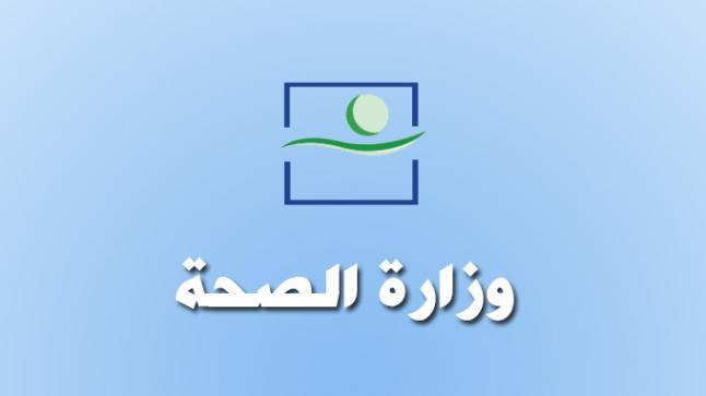 وزارة الصحة مباريات لتوظيف 1544 منصبا آخر أجل هو 23 شتنبر 2021