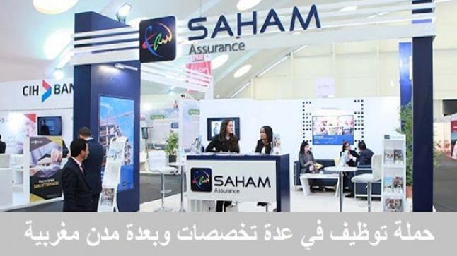 هام للشباب العاطل شركة Saham Assurance إعلان عن حملة توظيف في عدة تخصصات