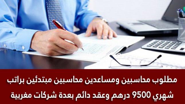 مطلوب محاسبين ومساعدين محاسبين مبتدئين براتب شهري 9500 درهم وعقد دائم بعدة شركات مغربية