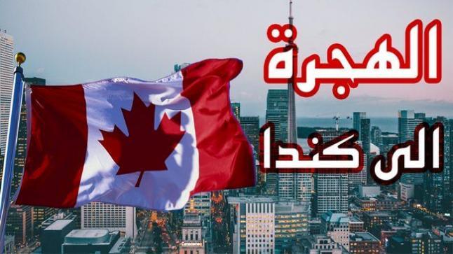 ابتداء من البكالوريافرصة للراغبين في الهجرة الى كندا. مصنع يعلن عن توظيف شباب