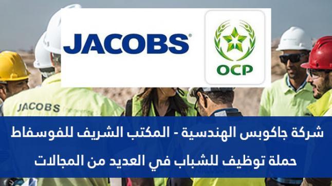 توظيفات مهمة في شركة Jacobs Engineering OCP