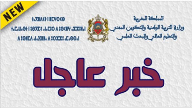 بلاغ لوزارة التربية الوطنية 2021/2022