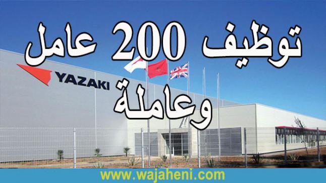 توظيف 200 عامل وعاملة بشركة YAZAKI MEKNES