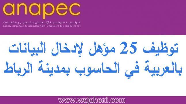 توظيف 25 مؤهل لإدخال البيانات بالعربية في الحاسوب بمدينة الرباط