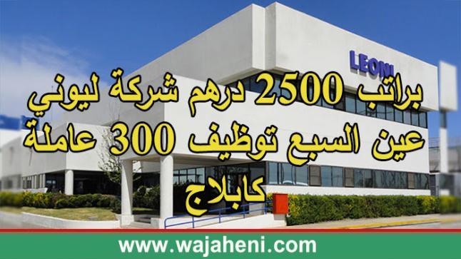 براتب 2500 درهم شركة ليوني عين السبع تعلن توظيف 300 عاملة كابلاج