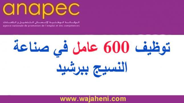 توظيف 600 عامل في صناعة النسيج ببرشيد