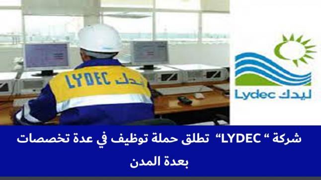 """شركة """" LYDEC"""" تطلق حملة توظيف في عدة تخصصات بعدة المدن"""
