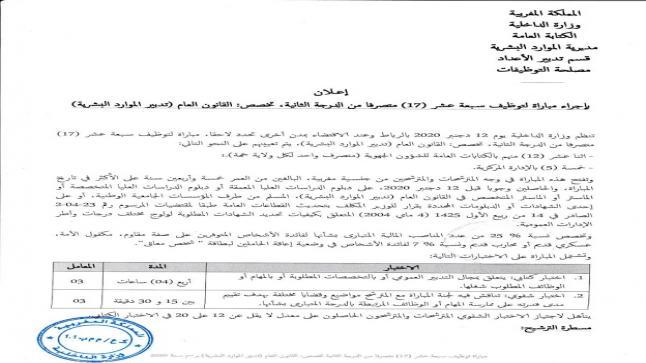 وزارة الداخلية مباراة توظيف 17 متصرف من الدرجة الثانية تخصص: القانون العام