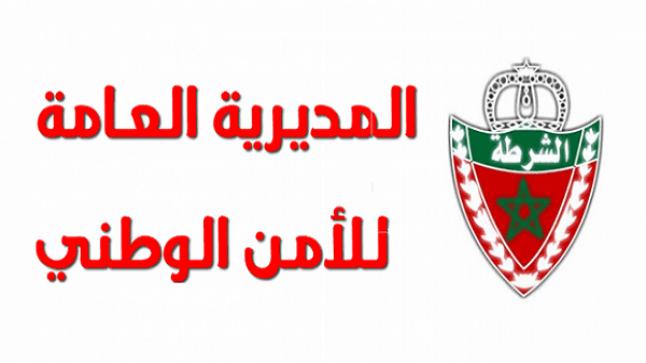 المديرية العامة للأمن الوطني مباراة لتوظيف 95 عميد الشرطة ممتاز