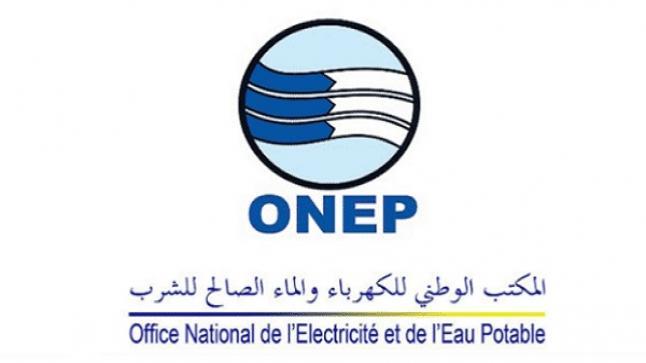 كونكور ديال ONEP المكتب الوطني للكهرباء والماء الصالح للشرب