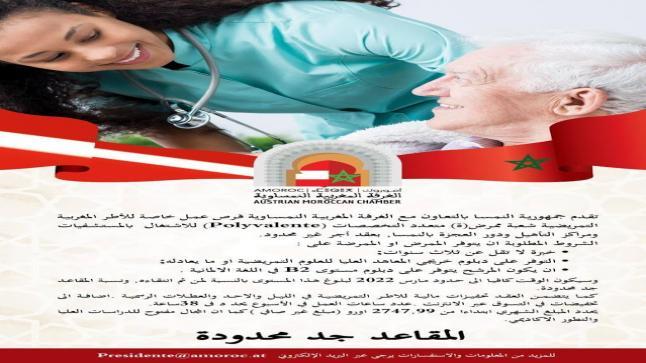 توظيف ممرضين رجال ونساء بدولة النمسا بصالير حوالي 30.000 درهم للإشتغال بالمستشفيات ودور العجزة