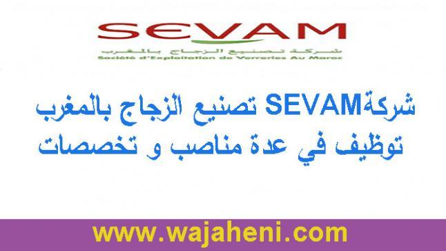 شركة SEVAM تصنيع الزجاج بالمغرب توظيف في عدة مناصب و تخصصات