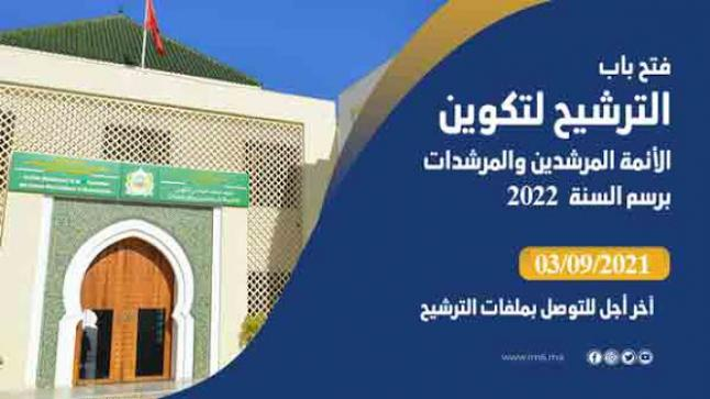 concours.im6.ma التسجيل بمعهد محمد السادس لتكوين الأئمة المرشدين والمرشدات